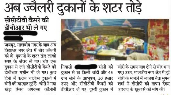 DVR carried by thieves in jaipur